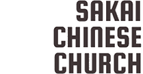 Sakai Chinese Church